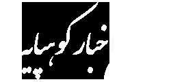 اخبار کوهپایه  |  آخرین اخبار سیاسی کوهپایه، اخبار اقتصادی کوهپایه، اخبار فرهنگی کوهپایه